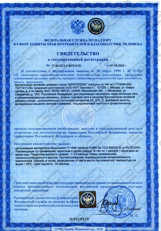 Об утверждении инструкции по государственной регистрации